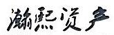 深圳前海瀚熙资产管理有限公司 最新采购和商业信息