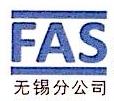沈新聚氨酯制品有限公司 最新采购和商业信息