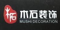 东莞市木石装饰工程有限公司