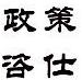 上海正策咨仕信息科技有限公司 最新采购和商业信息