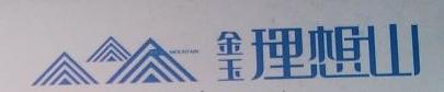 朔州市金海玉业房地产开发有限公司 最新采购和商业信息