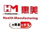 浙江惠美制药成套设备有限公司