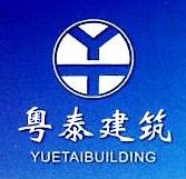 梅州粤泰建筑工程有限公司 最新采购和商业信息
