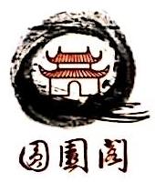 上海圆园阁文化传播有限公司 最新采购和商业信息