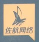 福州佐航网络技术有限公司