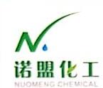 江苏诺盟化工有限公司 最新采购和商业信息