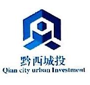 黔西县城市建设投资发展有限责任公司
