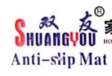 义乌双友日用品有限公司 最新采购和商业信息