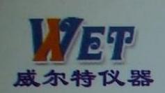 沧州威尔特试验仪器有限公司 最新采购和商业信息