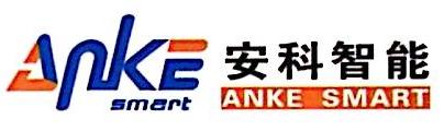 安徽安科智能工程有限公司 最新采购和商业信息