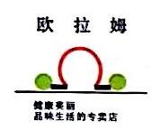 云南欧拉姆贸易有限公司