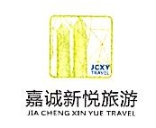 南昌嘉诚新悦旅游发展有限责任公司 最新采购和商业信息