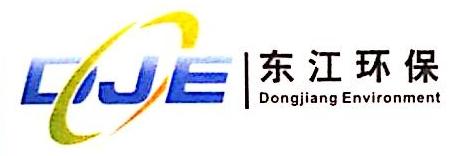 湖北东江环保有限公司