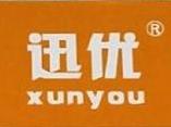 广州迅优网络科技有限公司 最新采购和商业信息