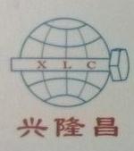 厦门兴隆昌五金制品有限公司