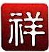 南昌华企信息技术有限公司 最新采购和商业信息