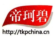 帝珂碧(上海)会务有限公司 最新采购和商业信息