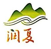 宁夏润维商贸有限责任公司