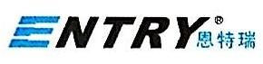 重庆恩特瑞科技有限公司 最新采购和商业信息