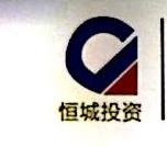 深圳市恒城投资担保有限公司 最新采购和商业信息