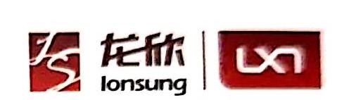 深圳市龙欣实业有限公司 最新采购和商业信息