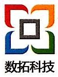 深圳数拓科技有限公司 最新采购和商业信息