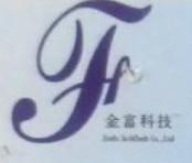 武汉金富科技发展有限公司 最新采购和商业信息