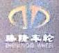 金华市臻隆车轮有限公司 最新采购和商业信息