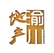 宕昌县渝川房地产开发有限公司