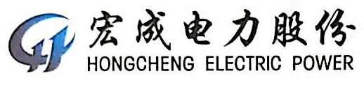 辽宁宏成电力股份有限公司 最新采购和商业信息