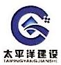 江西太平洋建设集团有限公司 最新采购和商业信息