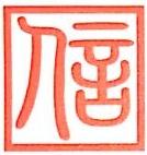 北京信通商业保理有限公司 最新采购和商业信息