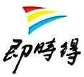 东莞市即时得物流有限公司 最新采购和商业信息