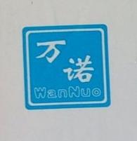 中山市万诺电器有限公司 最新采购和商业信息