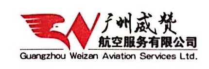 广州威赞航空服务有限公司 最新采购和商业信息