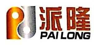 深圳市派隆电子科技有限公司 最新采购和商业信息