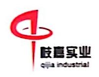 江西岐嘉实业有限公司 最新采购和商业信息