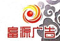 云南鼎茂广告有限公司