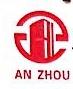 广西安洲建设工程股份有限公司