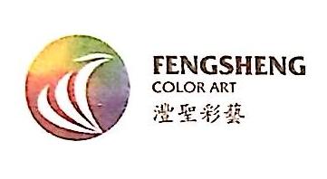 济南沣圣彩艺印务有限责任公司 最新采购和商业信息
