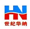 武汉世纪华纳科技有限公司 最新采购和商业信息