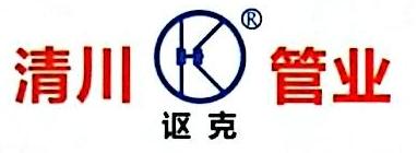四川清川管业有限公司