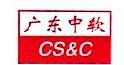 广东中软系统集成有限公司 最新采购和商业信息