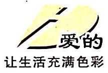 武汉爱的商贸有限公司 最新采购和商业信息