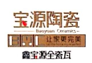 萍乡市宝源陶瓷有限公司 最新采购和商业信息
