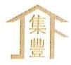 福建省德融建设有限公司 最新采购和商业信息