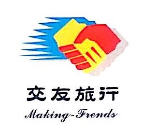 兴义市交友旅行社有限公司 最新采购和商业信息