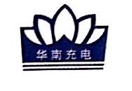 深圳市华南充电科技有限公司