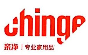 台州亲净家庭用品有限公司 最新采购和商业信息