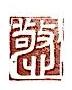 重庆敬业建设监理有限公司